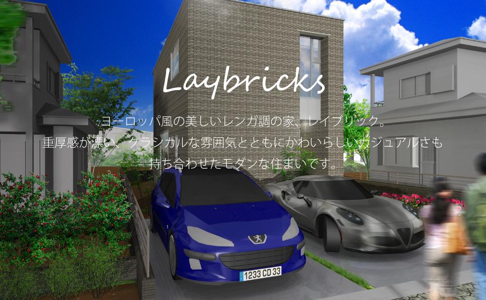 Laybricks