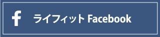 ライフィットFacebook